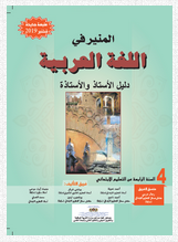 دليل المنير في اللغة العربية المستوى الرابع
