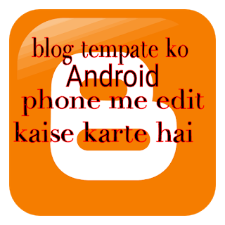 how-to-edit-blog-template-using-android-phone