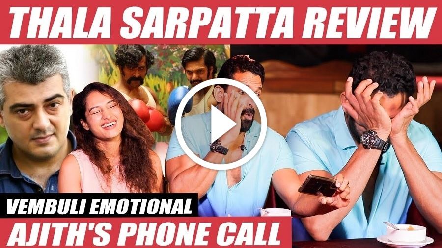 Thala Ajith சொல்லிக்கொடுத்த வித்தை! – Vembuli & Wife ஒபேன்ஸ்..