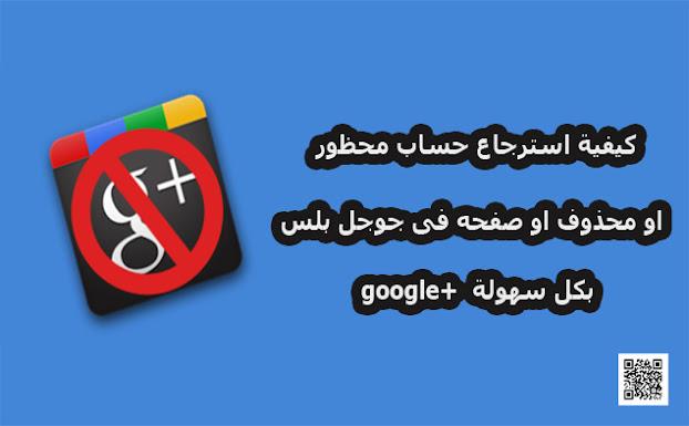 كيفية استرجاع حساب محظور او محذوف او صفحه فى جوجل بلس google plus بكل سهولة