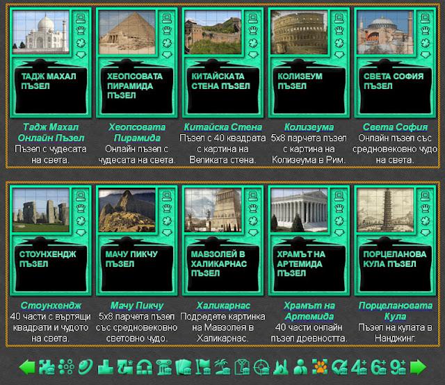 Цивилизация с игри - Чудесатана Света