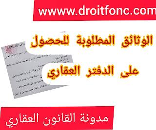 الوثائق المطلوبة للحصول على الدفتر العقاري