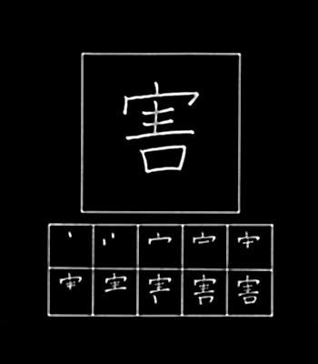 kanji menyakiti