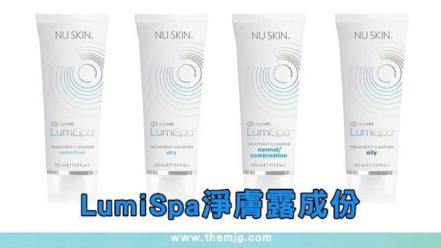 LUMISPA TREATMENT CLEANSERS