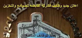 أخر اعلان وظائف الشركة المصرية القابضة للصوامع والتخزين لعام 2021 بالاوراق المطلوبة وشروط التقديم الموقع الرسمي www.ehcss.com للتسجيل