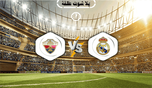 ريال مدريد والتشي بث مباشر