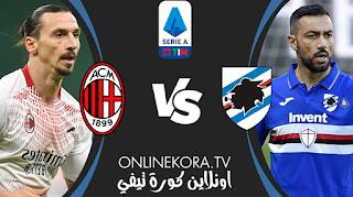 مشاهدة مباراة ميلان وسامبدوريا بث مباشر اليوم 03-04-2021 في الدوري الإيطالي