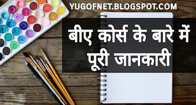 BA course details in hindi  ba me kitne subject hote hai