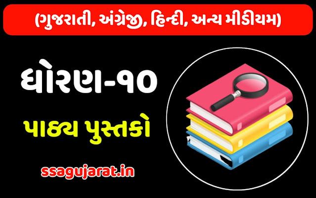 GSEB STD 10 Textbooks