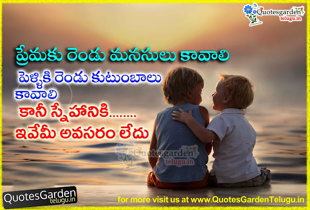 Great Friendship Quotes in telugu - Quotes Garden telugu friendship quotes