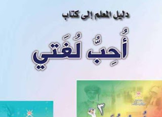 دليل المعلم لمادة اللغة العربية كتاب احب لغتي للصف الاول لسلطنة عمان