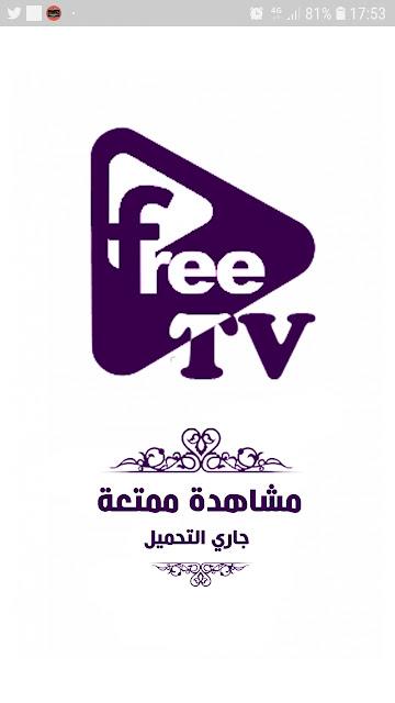 تنزيل تطبيق Free TV APK التطبيق العربي الرائع لمشاهدة أقوى الباقات التلفزية العالمية على الهاتف