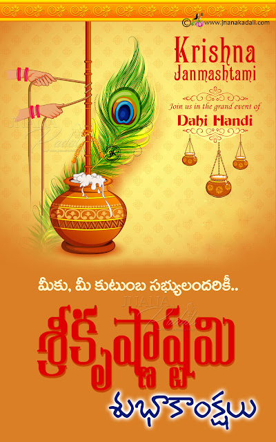 krishnashtami wallpapers, krishna janmashtami images greetings, happy krishnaastami wallpapers with quotes in telugu