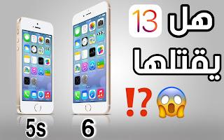 iOS 13 يستغني على ايفون 5s و 6 | كل ما تحتاج معرفته في 5 دقائق