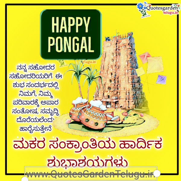 Happy-Sankranti-greetings-in-Kannada