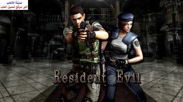 تحميل لعبة رزدنت ايفل resident evil 1 كاملة للكمبيوتر برابط مباشر ميديا فاير