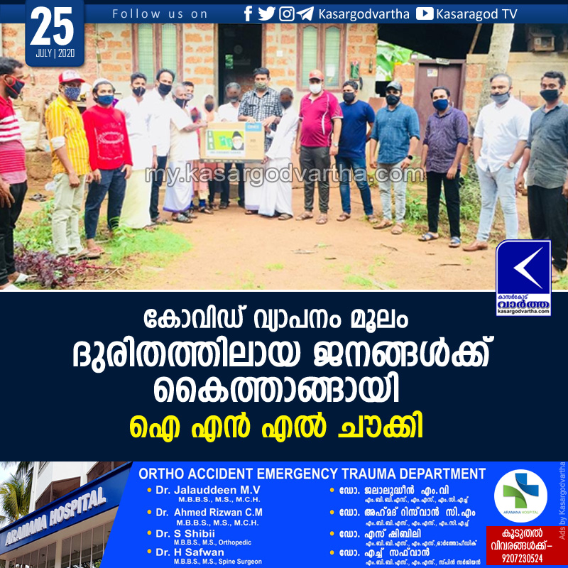 Kerala, News, INL Chowki sponsored Tv for needed.