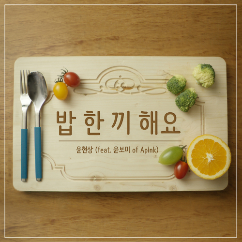 Yoon Hyun Sang – Let's Eat Together (Feat. Yoon Bomi of Apink) – Single