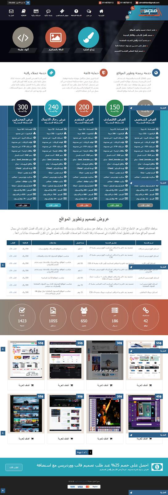 قالب بلوجر لشركة استضافة وخدمات انترنت