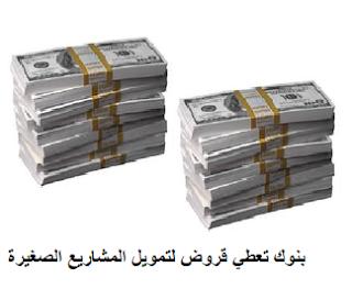 بنوك و مؤسسات تعطي قروض لتمويل المشاريع الصغيرة