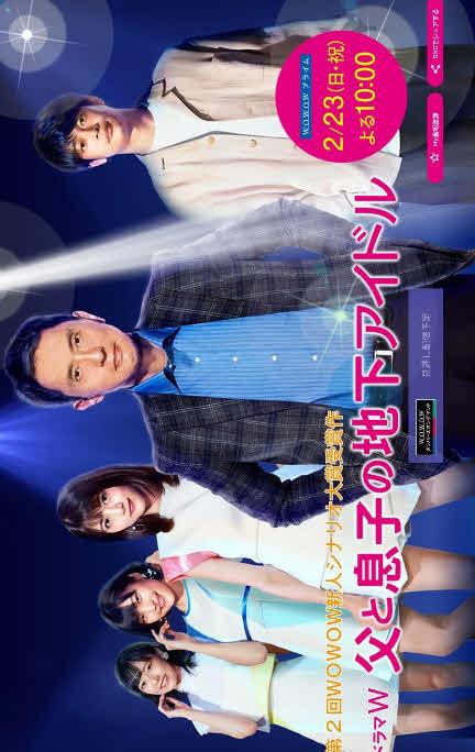 فيلم Chichi to Musuko no Chika Idol 2020 مترجم