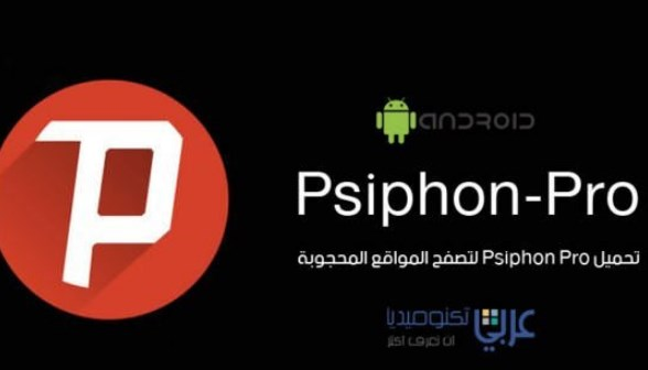 Psiphon Pro Free Download on Android App