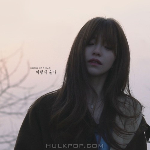 Song Hee Ran – Cry – Single