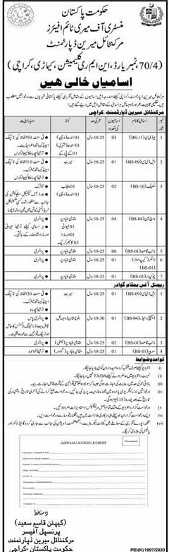 Job Vacancy 2021 - Ministry of Maritime Affairs MOMA Jobs 2021 - Mercantile Marine Department Jobs 2021 - Download MOMA Jobs 2021 Application Form