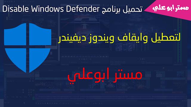 تحميل برنامج Disable Windows Defender %D9%88%D9%8A%D9%86%D