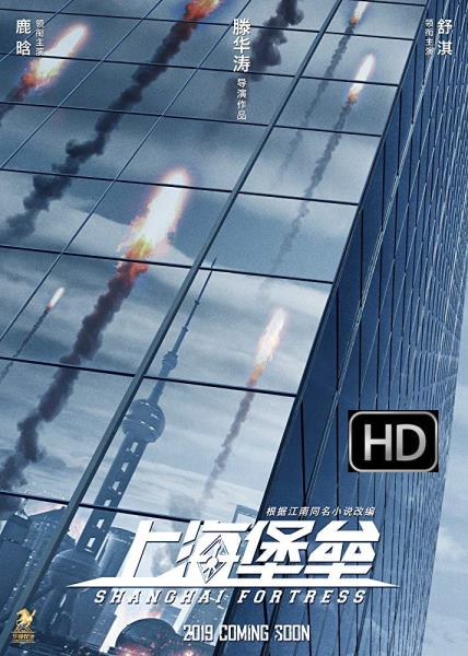 [Movie] Shanghai Fortress (2019) 720p WEB-DL 625MB nItRo