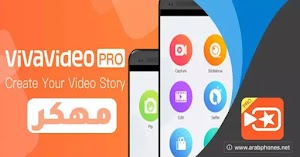 تحميل برنامج VivaVideo Pro آخر اصدار مجانا للاندرويد