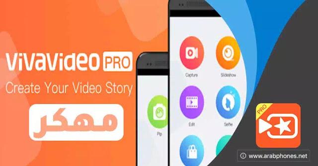 تحميل فيفا فيديو مهكر آخر اصدار من ميديا فاير | vivavideo pro