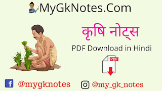 Agriculture GK (कृषि नोट्स) :   Agriculture Notes PDF Download in Hindi