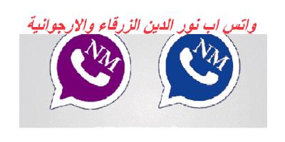تحميل تحديث واتس اب نور الدين 2020 اخر اصدار NMWhatsApp تنزيل ضد الحظر الزرقاء والارجوانية