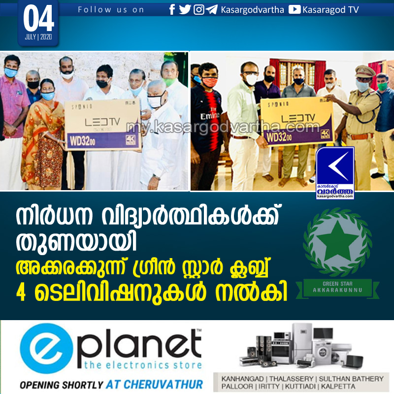 Kerala, News, Akkarakunnu, Green Star Arts And Sports club,