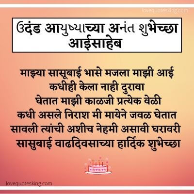 Birthday Wishes For Sasu In Marathi