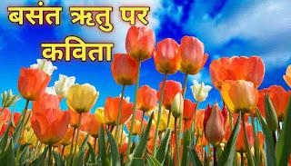बसंत ऋतु पर कुछ कविताएँ । Poem on Basant Ritu In Hindi 2021