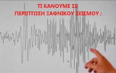 ΠΡΟΣΟΧΗ! Δείτε τι πρέπει να κάνουμε σε περίπτωση σεισμού