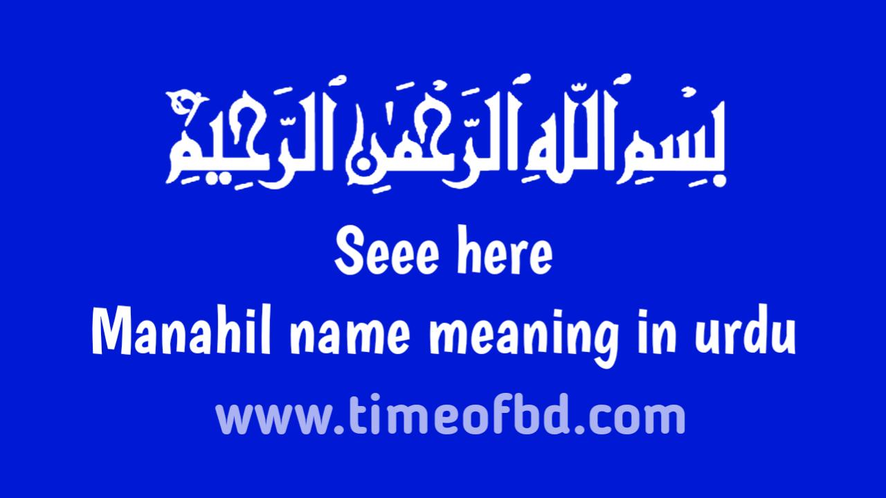 Manahil name meaning in urdu, مناہل نام کا مطلب اردو میں ہے