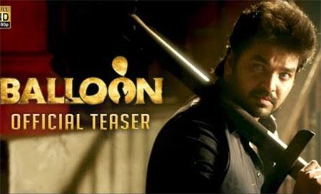 Balloon – Official Teaser | Jai, Anjali, Janani Iyer | Yuvan Shankar Raja | Sinish