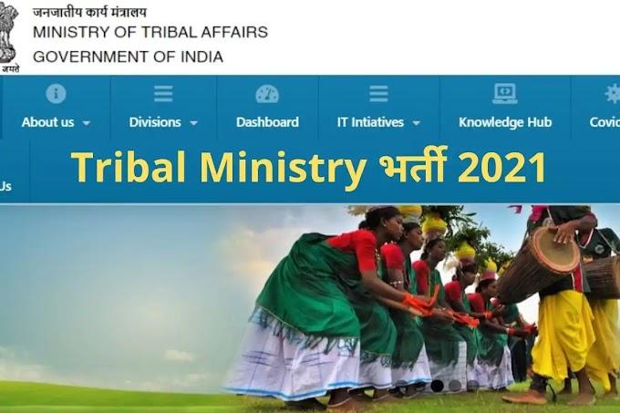 Tribal Ministry Recruitment 2021: जनजातीय मंत्रालय में इन विभिन्न पदों पर निकली बंपर वैकेंसी|| Full information here