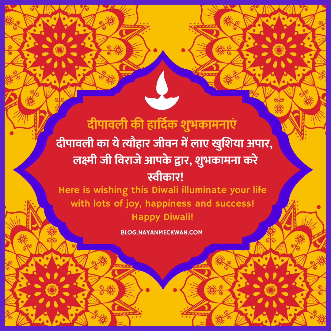 हैप्पी दिवाली Wishes in Hindi Happy Diwali 2019 Best Images card in Hindi