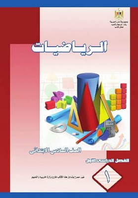كتاب الرياضيات للصف السادس الابتدائي الترم الاول 2019-2020