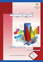 تحميل كتاب الرياضيات للصف السادس الابتدائى الترم الاول