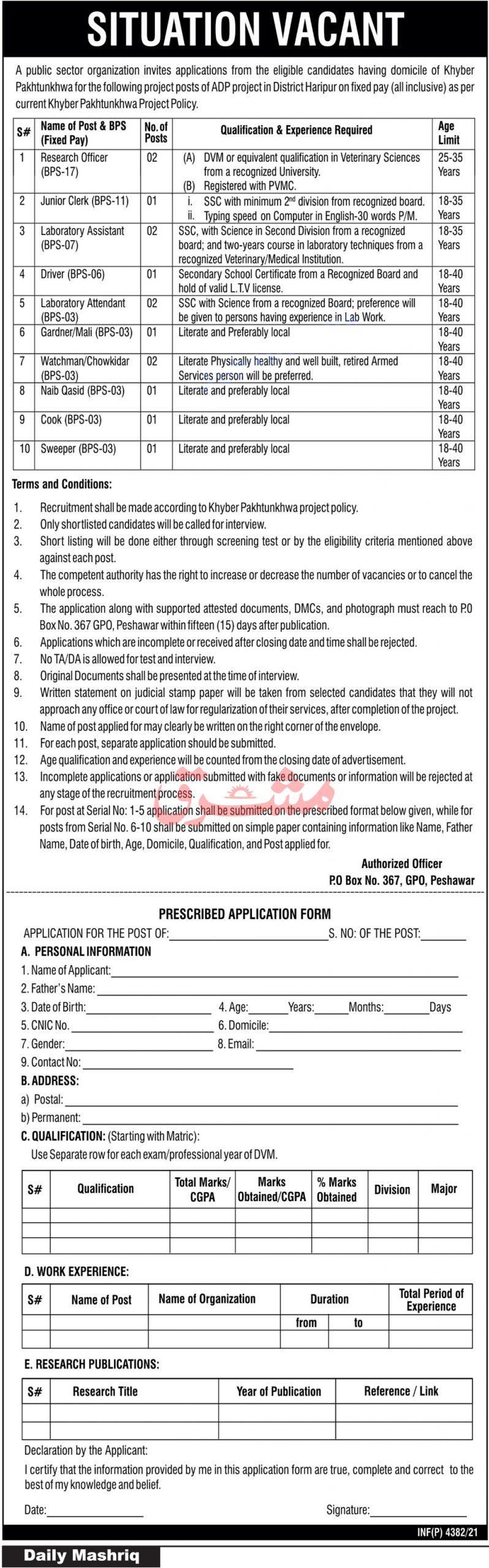 Public Sector Organization PO Box 367 Jobs 2021 – ADP Project Haripur Jobs