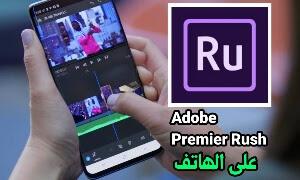 تحميل وتثبيت برنامج adobe premiere rush للمونتاج على الموبايل
