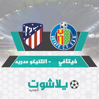 مباراة أتلتيكو مدريد وخيتافي
