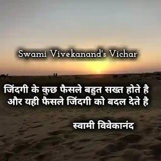 स्वामी विवेकानंद के सामाजिक विचार