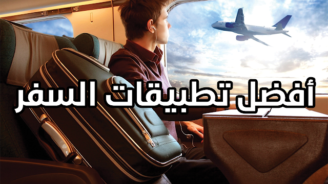 افضل تطبيقات السفر 2019 | تمتع الان بسفر رائع