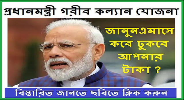 Central Govt Release 2nd Installment Under PMGKP Scheme